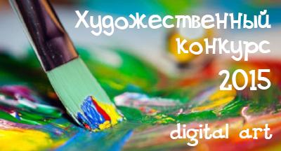 Художественный_конкурс_digital_art