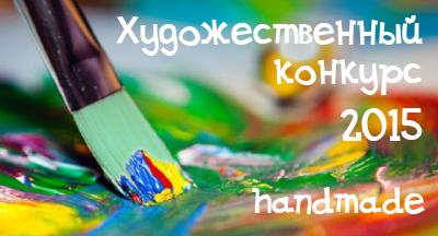 Художественный_конкурс_handmade