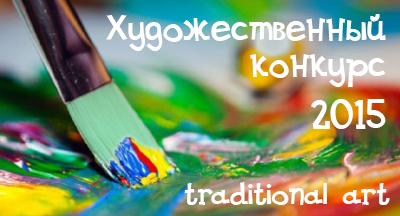 Художественный_конкурс_traditional_art