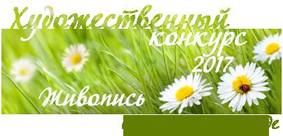 ХудФест-2017_Живопись