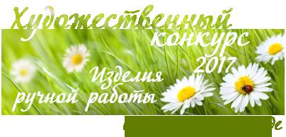 ХудФест-2017_Рукоделие