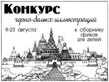 Конкурс_иллюстраций